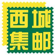 北京市西区邮票公司