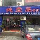 纯壹品餐饮连锁店