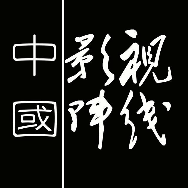 中国影视阵线头像图片