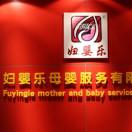 北京妇婴乐催乳师培训公司