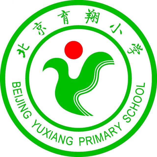 北京市西城区育翔小学