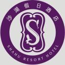 沙湖假日酒店