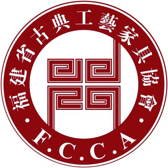 福建省古典工艺家具协会