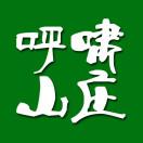 安义县呼啸山庄