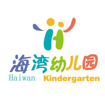 上海市奉贤区海湾幼儿园
