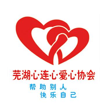 芜湖心连心爱心协会