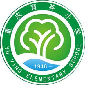 重庆市沙坪坝区育英小学校