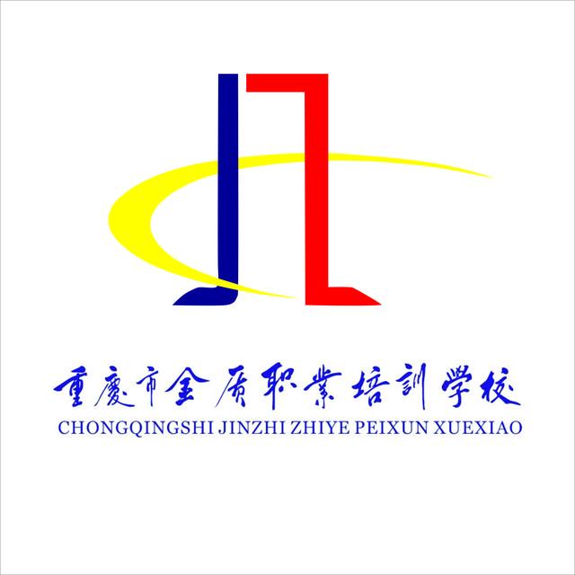 重庆市金质职业培训学校
