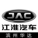 滨州江淮汽车华达店