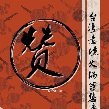 台湾意境赞锅
