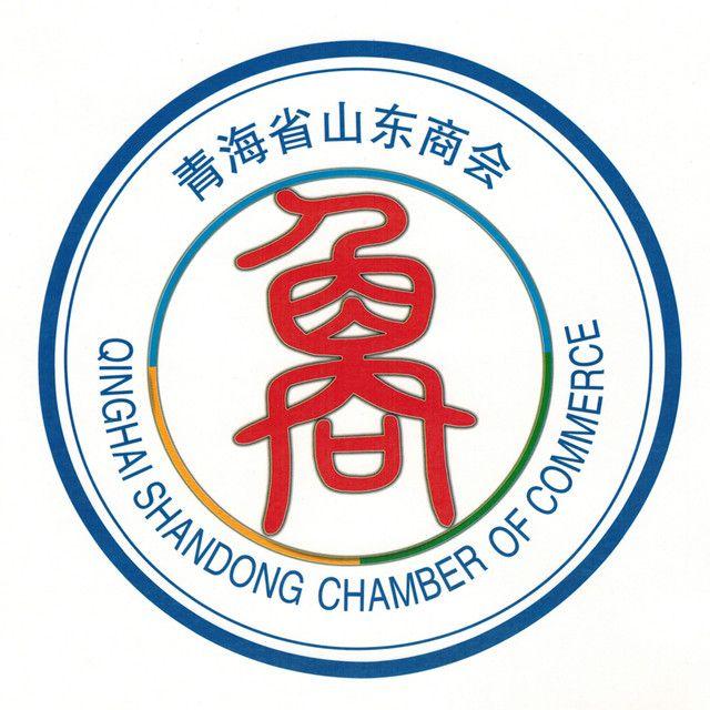 青海省山东商会