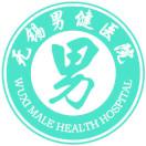 无锡男健医院