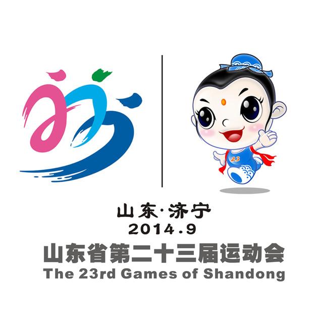山东省第23届运动会