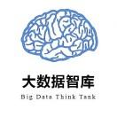 大数据智库