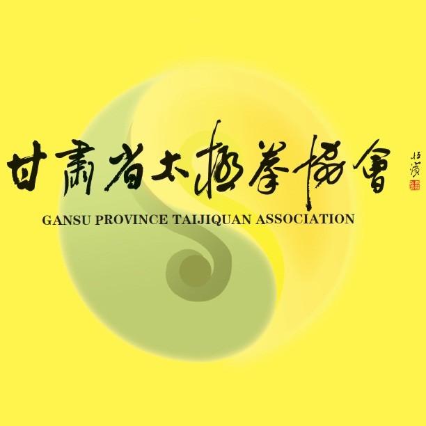 甘肃省太极拳协会