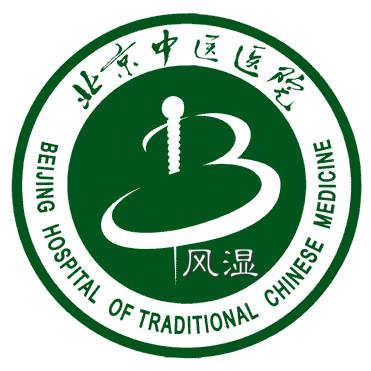 北京中医医院风湿病科