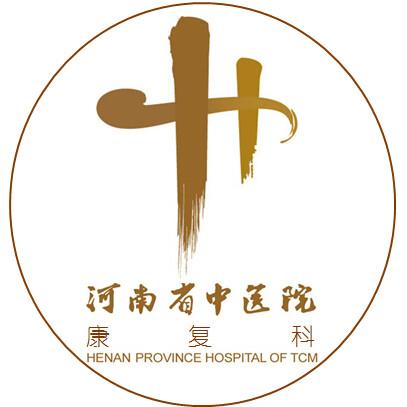 河南省中医院康复科
