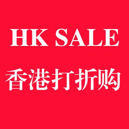 香港打折购