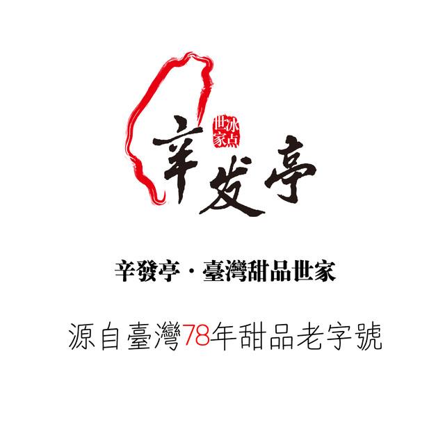 台湾辛发亭