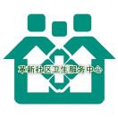 哈尔滨市革新社区卫生服务中心