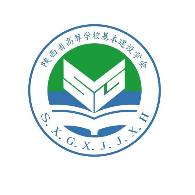 陕西省高等学校基本建设学会