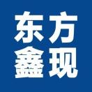 东方鑫现汽车销售服务有限公司