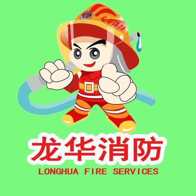 龙华消防头像图片