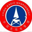 巴州无线电管理局