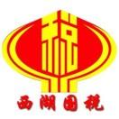 杭州市西湖区国税局