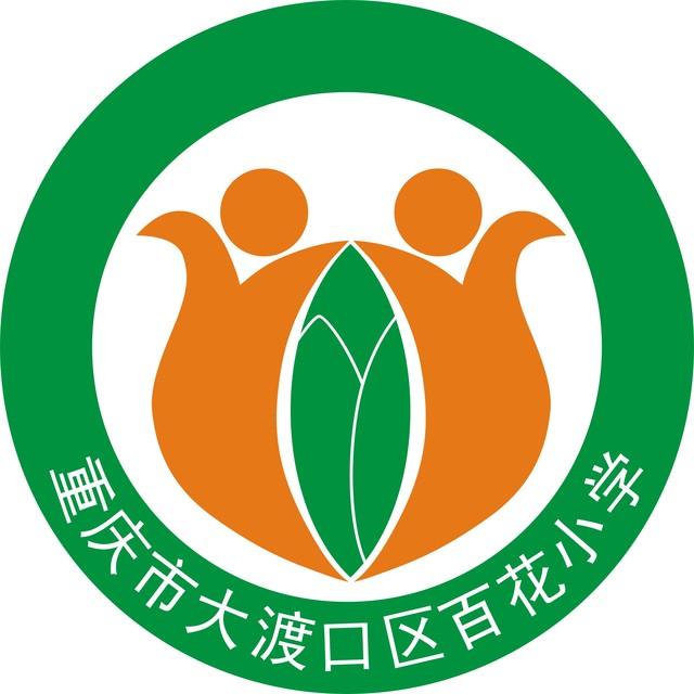 重庆市大渡口区百花小学