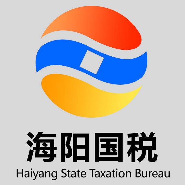 山东省海阳市国家税务局