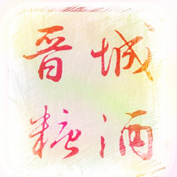 山西省晋城糖酒副食批发有限公司