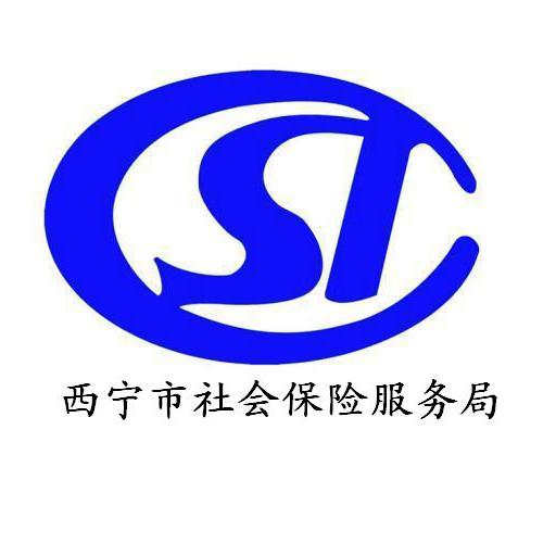 西宁市社会保险服务局