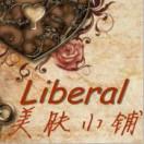 Liberal美肤小铺