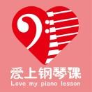 爱上钢琴课