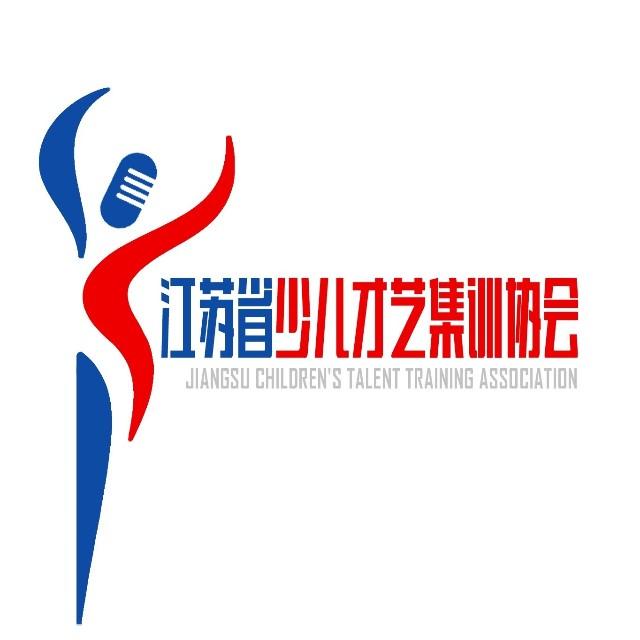 江苏省少儿才艺集训联盟