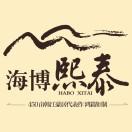 海博·熙泰