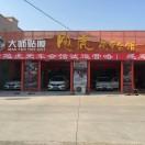 漳州角美飚虎爱车会馆