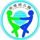 宜春市袁州区乐成幼儿园