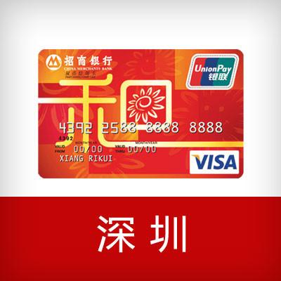 招商银行信用卡-深圳