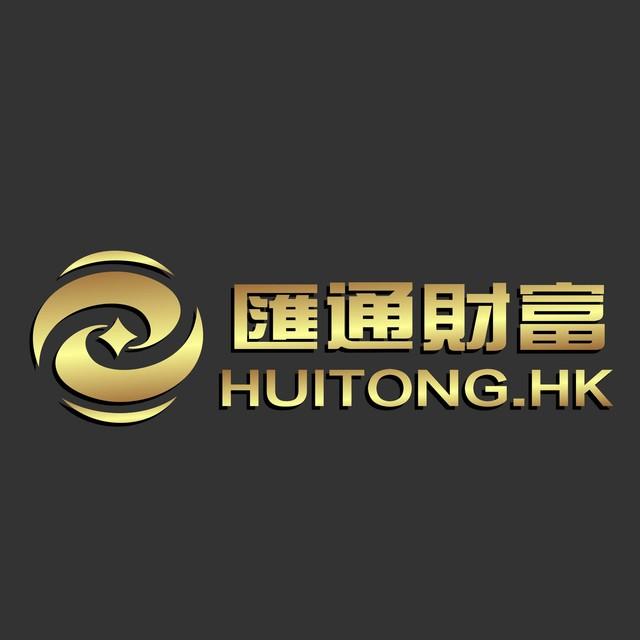 香港汇通财富管理