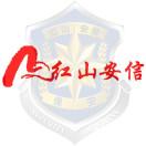 赤峰市安信保安服务有限公司