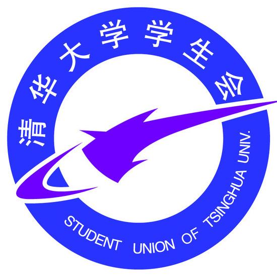 清华大学学生会