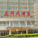 嘉祥和平大酒店