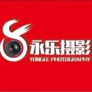 吉林省永乐摄影俱乐部