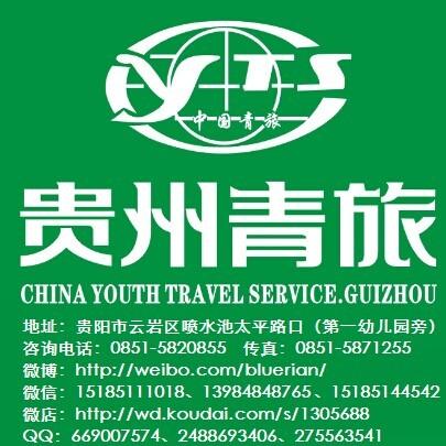 贵州省中国青年旅行社太平营业部