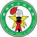 蚌埠市小记者团