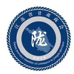 江苏省甘肃商会