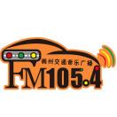 滁州交通音乐广播1054
