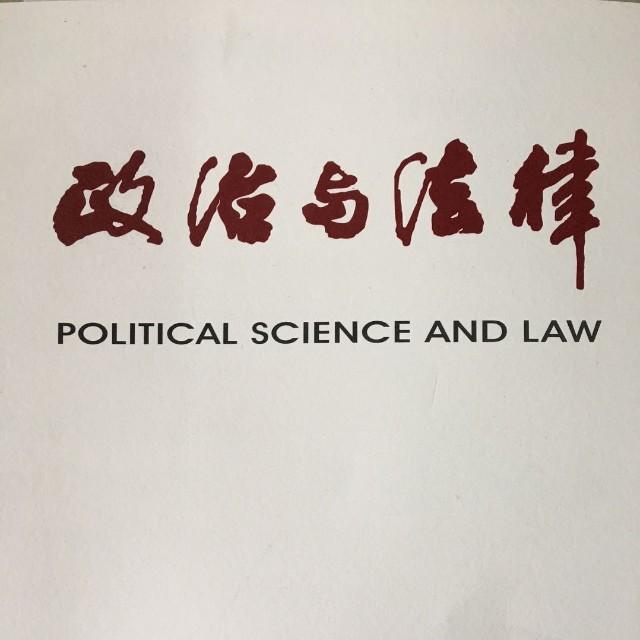 政治与法律编辑部